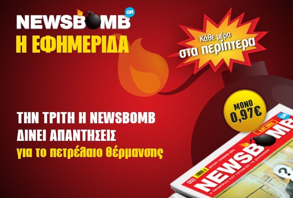 Η Newsbomb δίνει απαντήσεις για το πετρέλαιο θέρμανσης