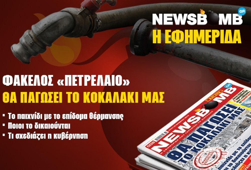 Φάκελος «Πετρέλαιο»: Θα παγώσει το κοκαλάκι μας