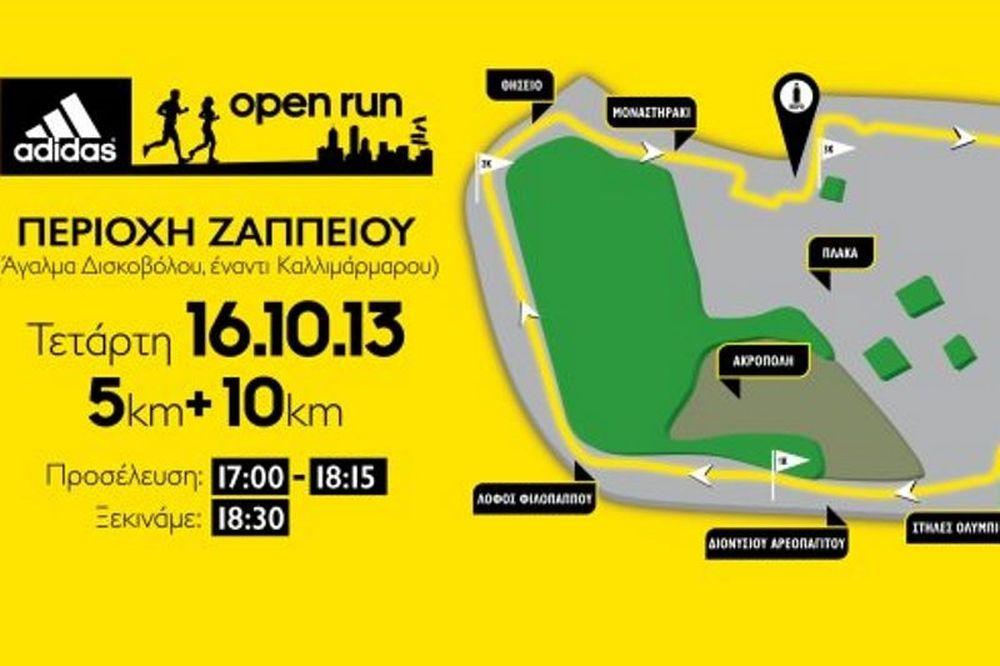 H adidas σε προσκαλεί στο τελευταίο Open Run πριν τον Κλασικό Μαραθώνιο της Αθήνας!