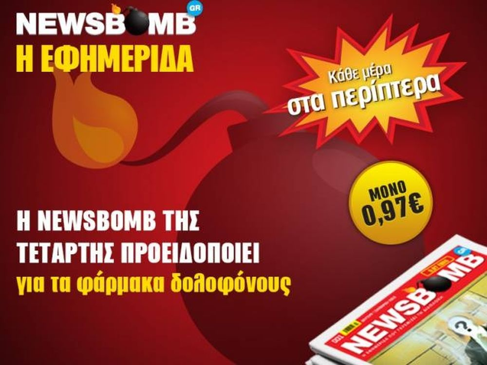 Newsbomb: Πυρ και μανία ο Ζαγοράκης με τις φήμες ότι χωρίζει