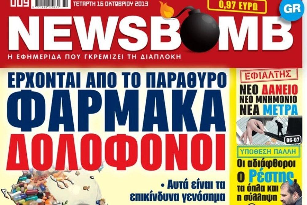 Δείτε το σημερινό πρωτοσέλιδο της εφημερίδας NEWSBOMB (16/10)
