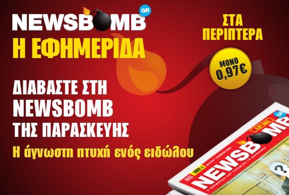 Newsbomb: Το σκληρό πρόσωπο της Μενεγάκη