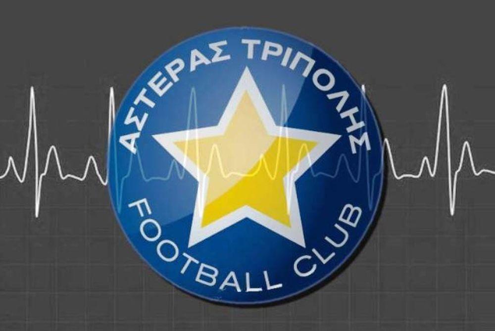 Αστέρας Τρίπολης: Μετά το δεύτερο δείγμα η τοποθέτηση