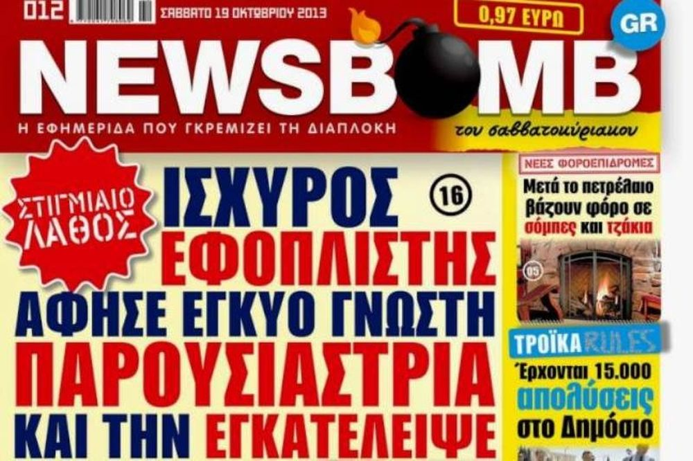 Δείτε το πρωτοσέλιδο της NEWSBOMB του Σαββατοκύριακου