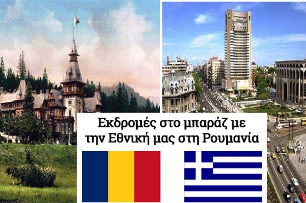 Εθνική: Με τον «Γαλανόλευκο Φάρο» στη Ρουμανία
