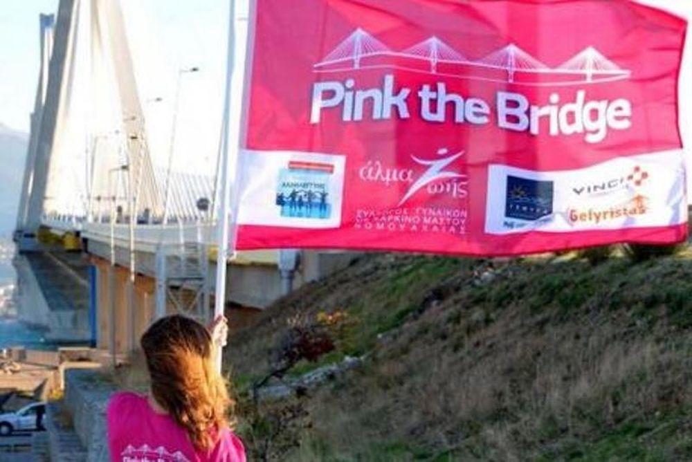 Απόλλωνας Πατρών: Στο «Pink the bridge»