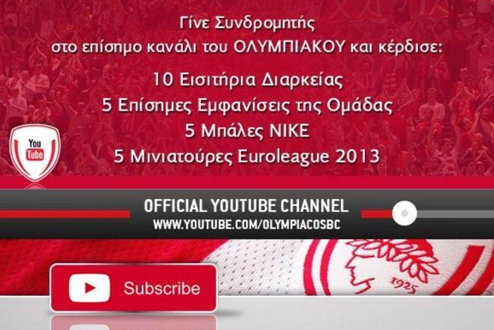 Ολυμπιακός: «25 θρυλικά δώρα» (photos+videos)