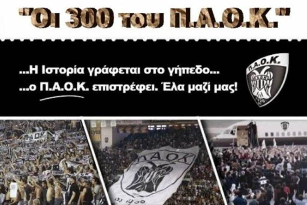 ΠΑΟΚ: Ανανέωση για τους «300 του ΠΑΟΚ»