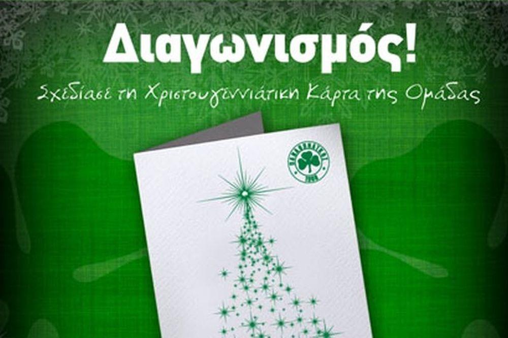 Παναθηναϊκός: Διαγωνισμός για τη Χριστουγεννιάτικη κάρτα