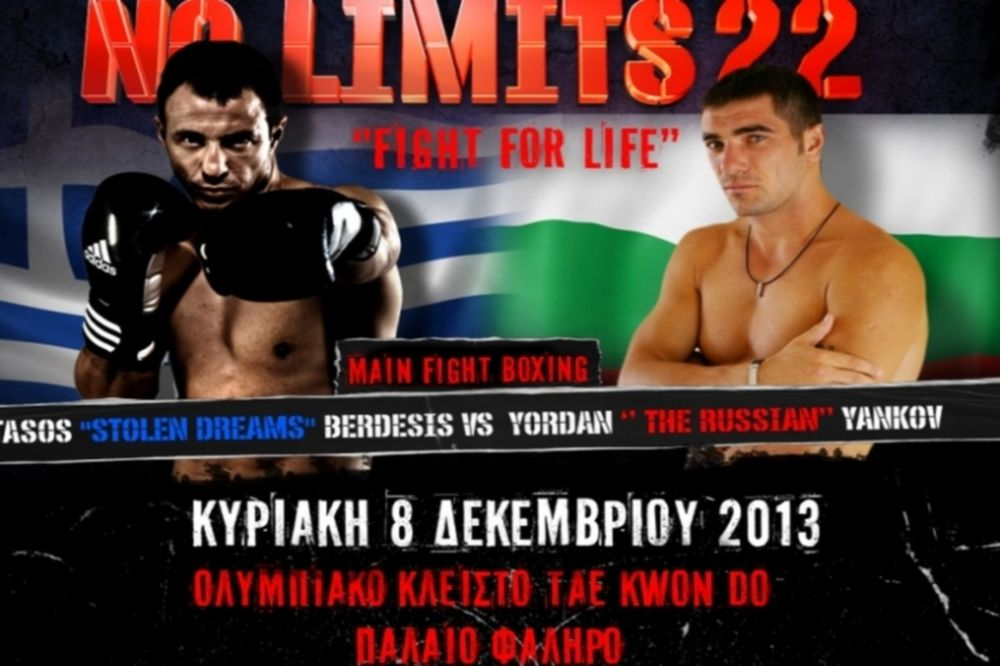 No Limits 22: Στα κιλά τους Μπερδέσης και Yankov
