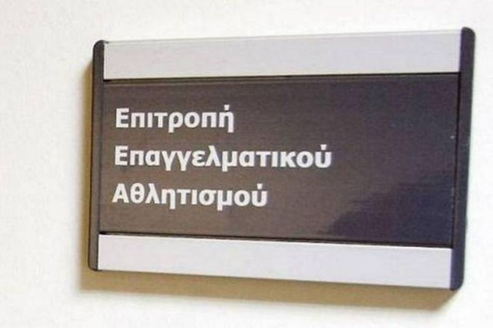ΕΕΑ: «Μπελάδες» για Φωστήρα, Καβάλα