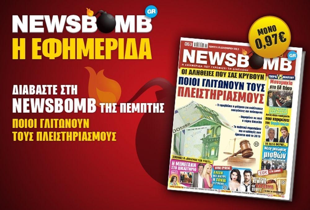 Δείτε το σημερινό πρωτοσέλιδο της εφημερίδας NEWSBOMB (19/12)