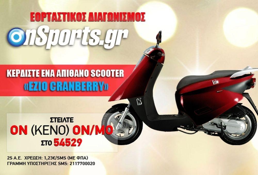 Μεγάλος διαγωνισμός: Κερδίστε ένα Scooter Nipponia Enzio 50