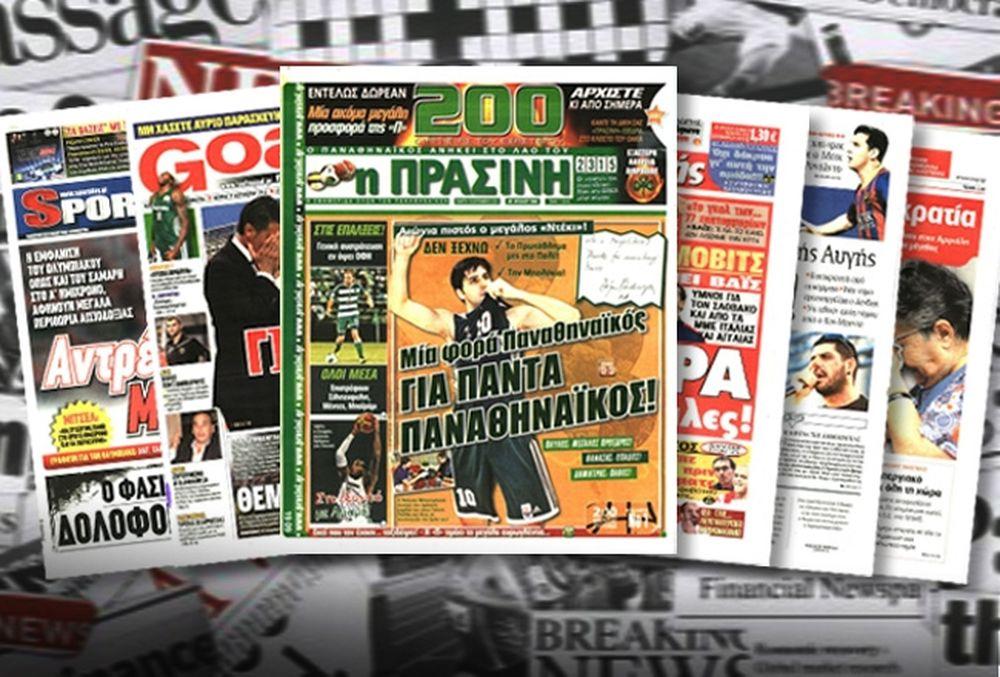 Τα πρωτοσέλιδα του αθλητικού και πολιτικού Τύπου της Τρίτης (24/12)