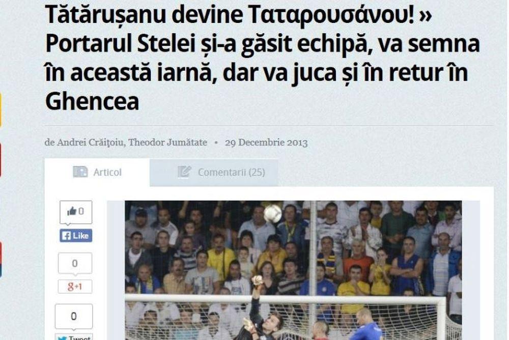 Ολυμπιακός: Ξανά οι Ρουμάνοι για Ταταρουσάνου