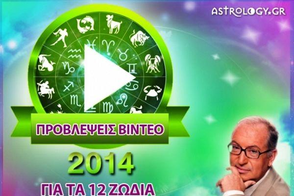 Λεφάκης: Προβλέψεις 2014 για τα 12 ζώδια (videos)