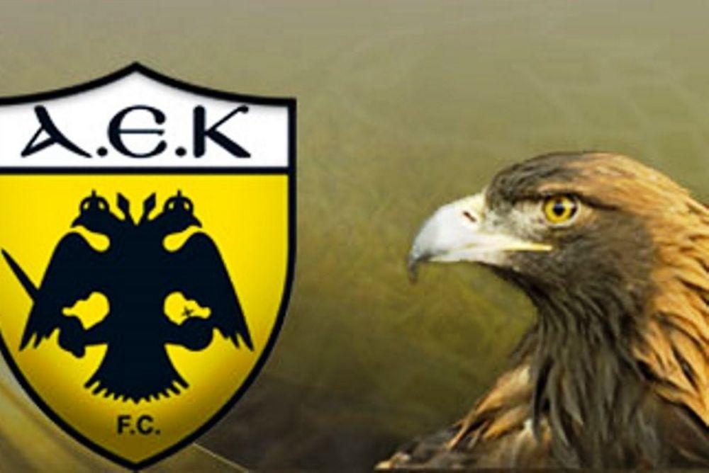 Η ΑΕΚ προστατεύει τους αετούς!