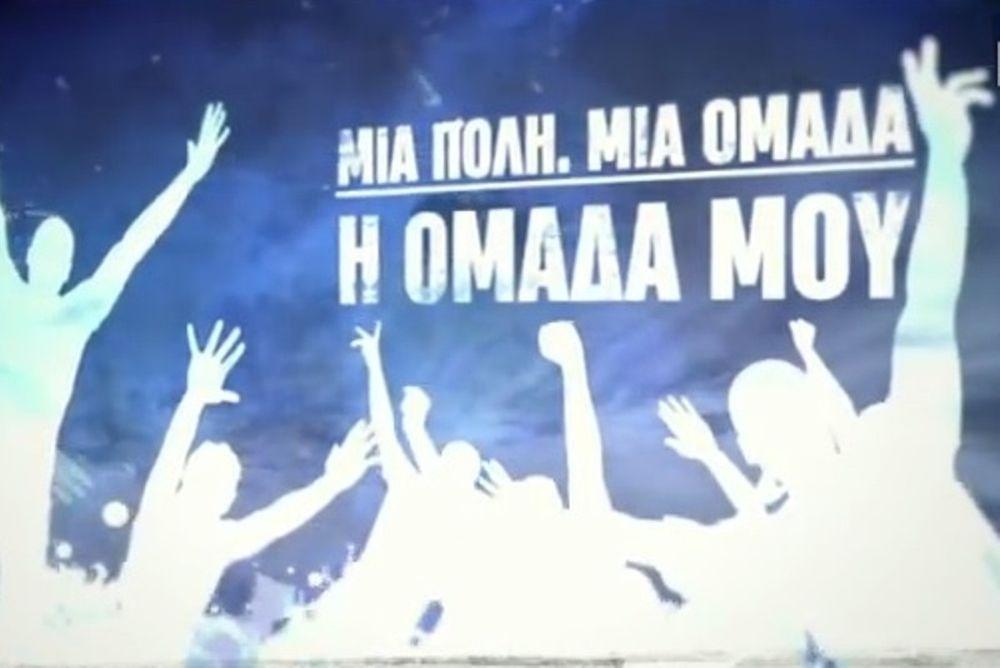 Novasports: Ντοκιμαντέρ για τον Απόλλωνα Σμύρνης