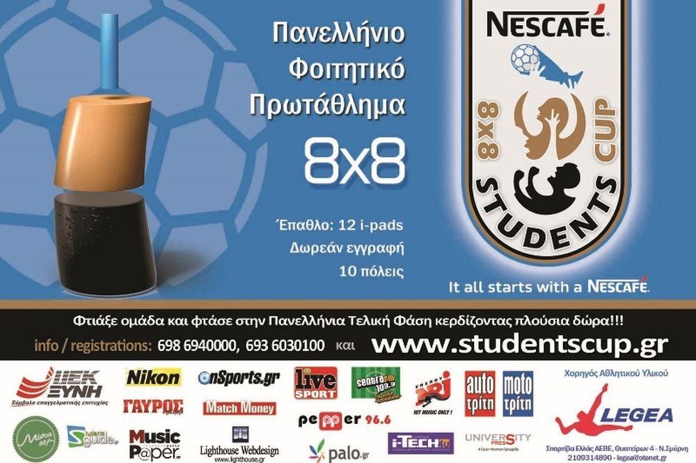 Έναρξη Εγγραφών στο 3ο Nescafé Frappé Students Cup 8x8