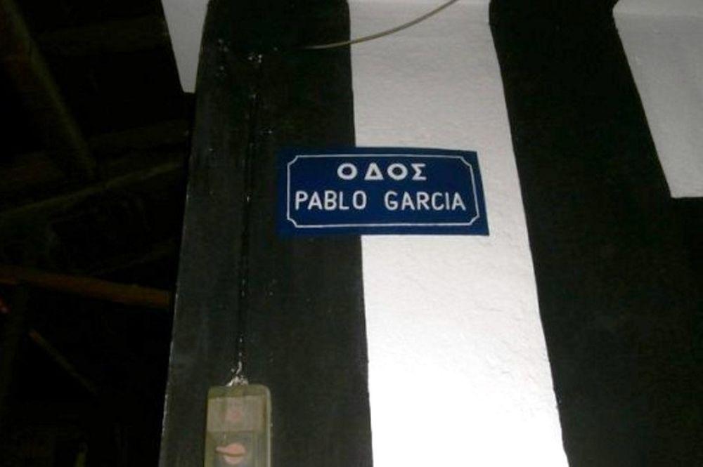 Οδός... Πάμπλο Γκαρσία (video)