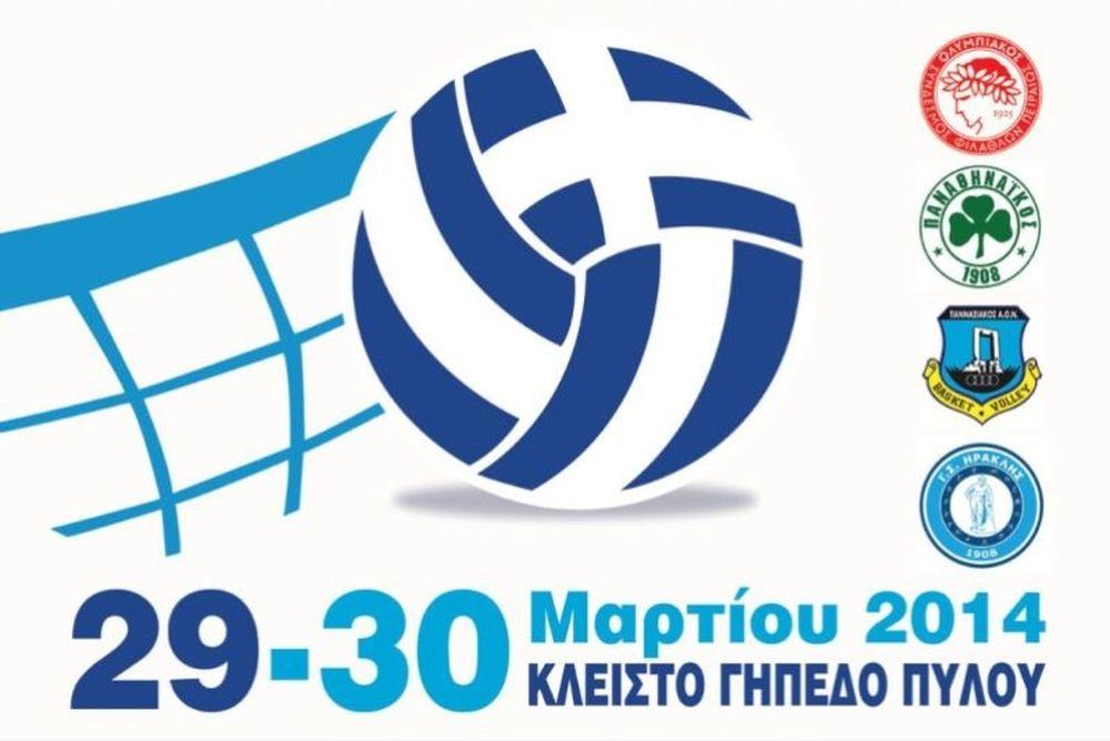 Κύπελλο Ελλάδας Γυναικών: Όλα έτοιμα για το F4