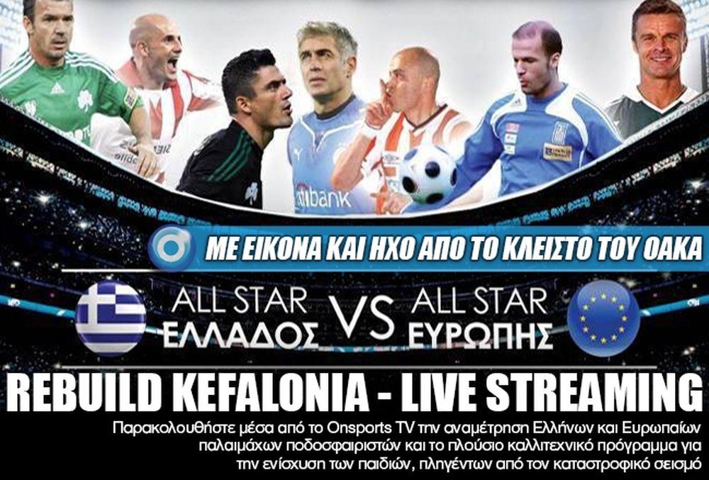 Rebuild Kefalonia: LIVE TV από το κλειστό του ΟΑΚΑ στις 18.45