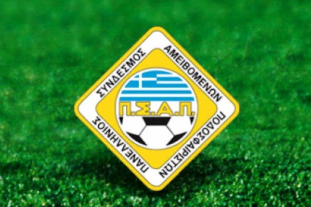 ΠΣΑΠ: Διαβεβαιώσεις από Football League