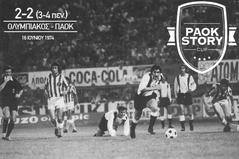 ΠΑΟΚ: Ο αφανής ήρωας του Κυπέλλου του 1974