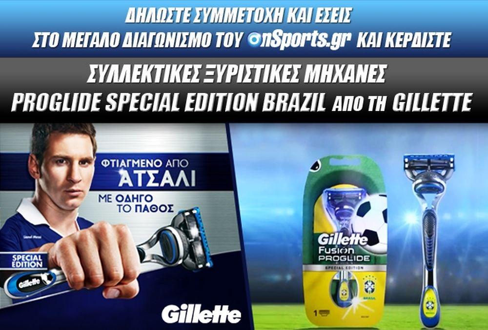 Διαγωνισμός Onsports.gr, με δώρο συλλεκτικές μηχανές ξυρίσματος Gillette