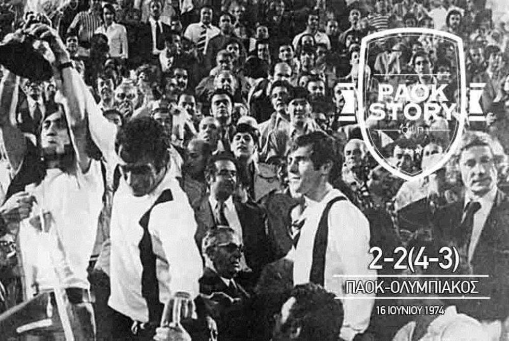 ΠΑΟΚ: Ο τελικός του 1974