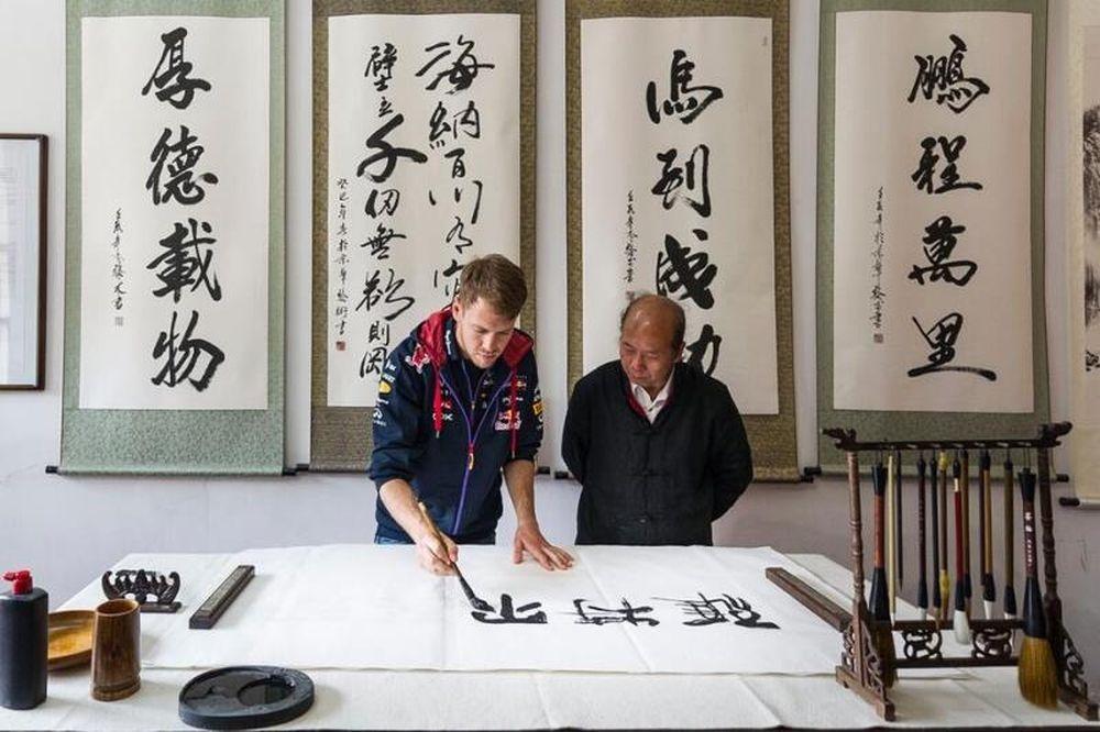 Ρεντ Μπουλ: Κινεζική καλλιγραφία ο Φέτελ! (video)