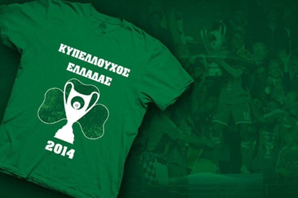 Παναθηναϊκός: Μπλουζάκια για το Κύπελλο