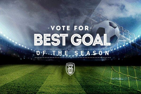 ΠΑΟΚ: Η ανάδειξη του best goal της σεζόν (video)