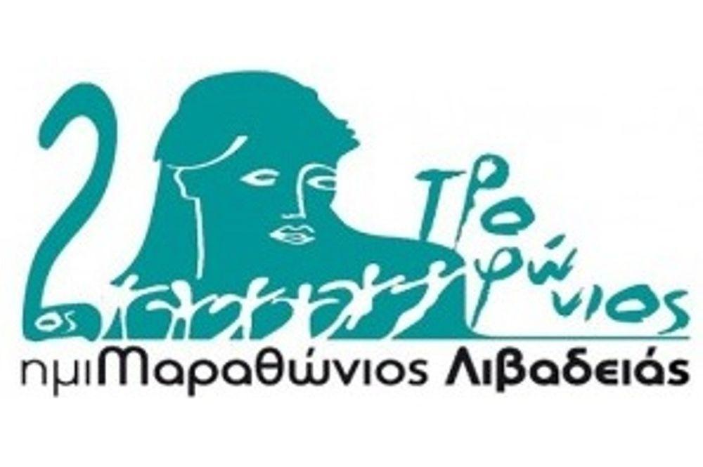 Στίβος: 2ος Τροφώνιος Ημι-Μαραθώνιος στη Λιβαδειά