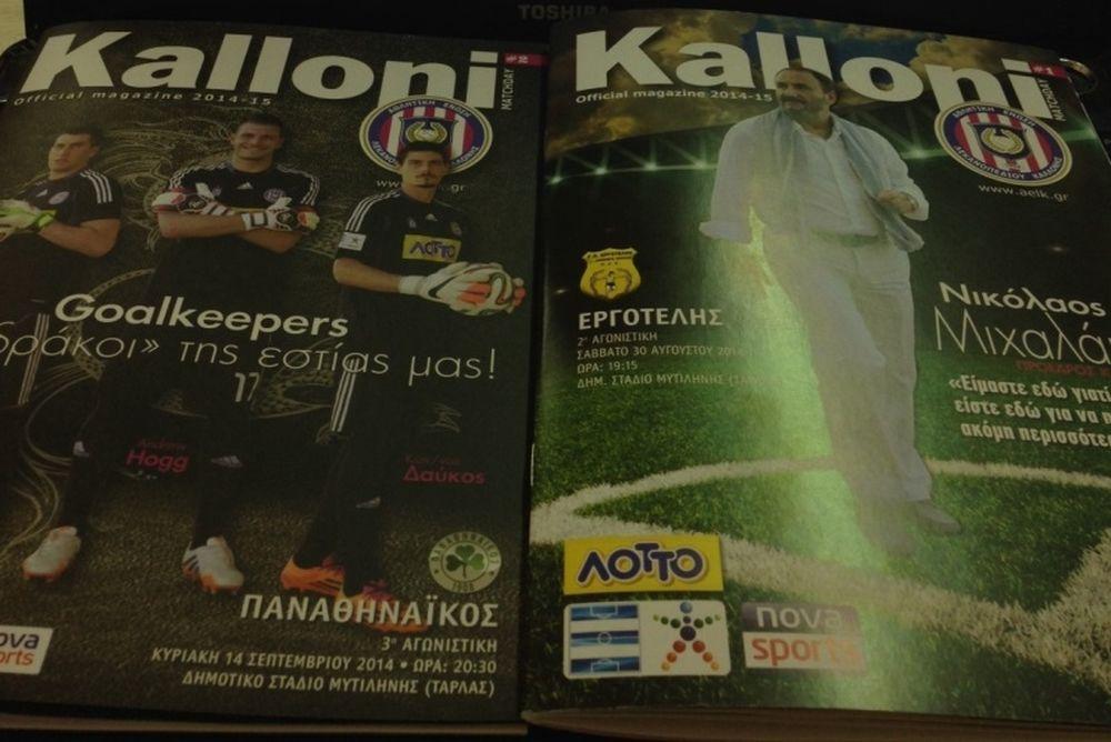 ΑΕΛ Καλλονής: «Διαφημιστείτε στο match programme»