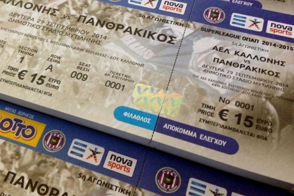ΑΕΛ Καλλονής: Τα εισιτήρια με Πανθρακικό