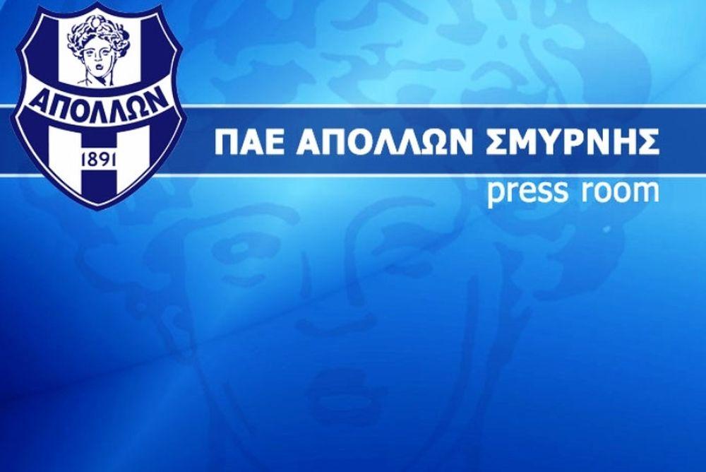 Απόλλων Σμύρνης: «Οι θέσεις μας εκφράζονται από την ιστοσελίδα μας»