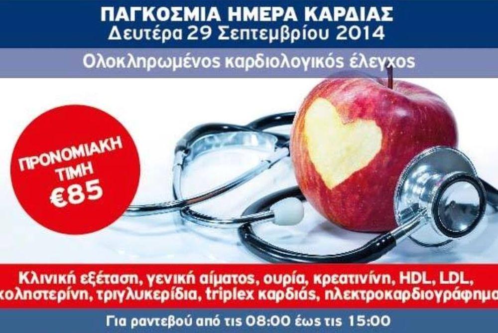 Ολυμπιακός: Η προσφορά για την... καρδιά (photos)
