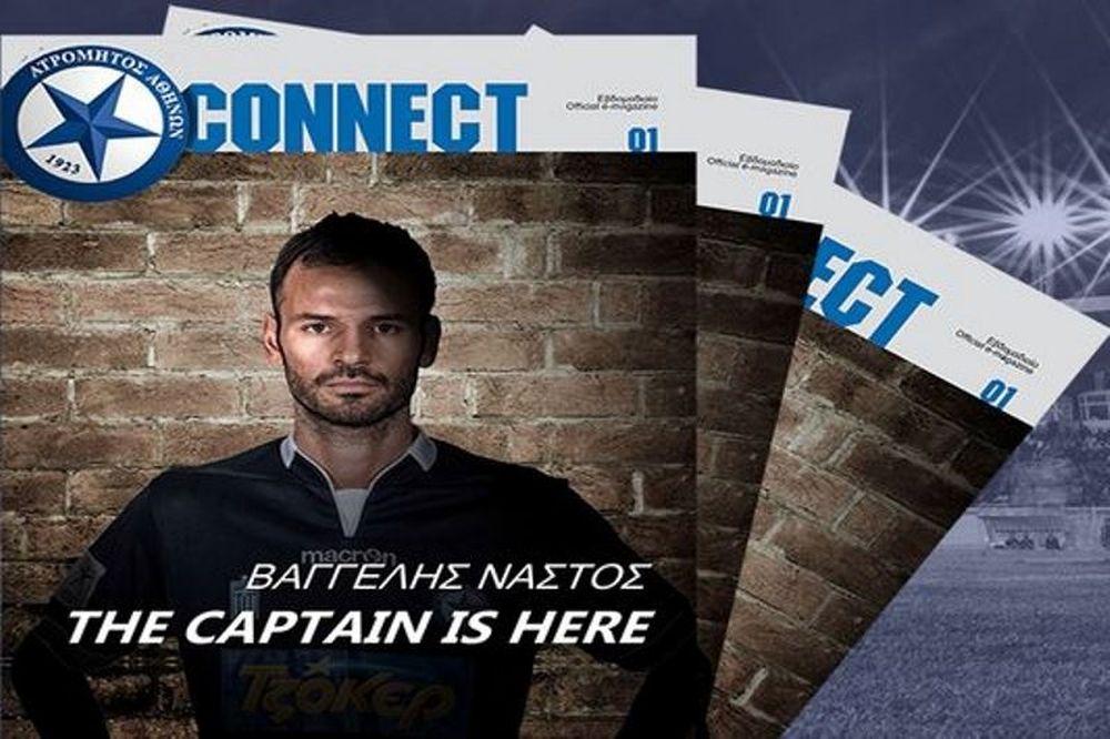 Ατρόμητος: Το νέο ηλεκτρονικό περιοδικό
