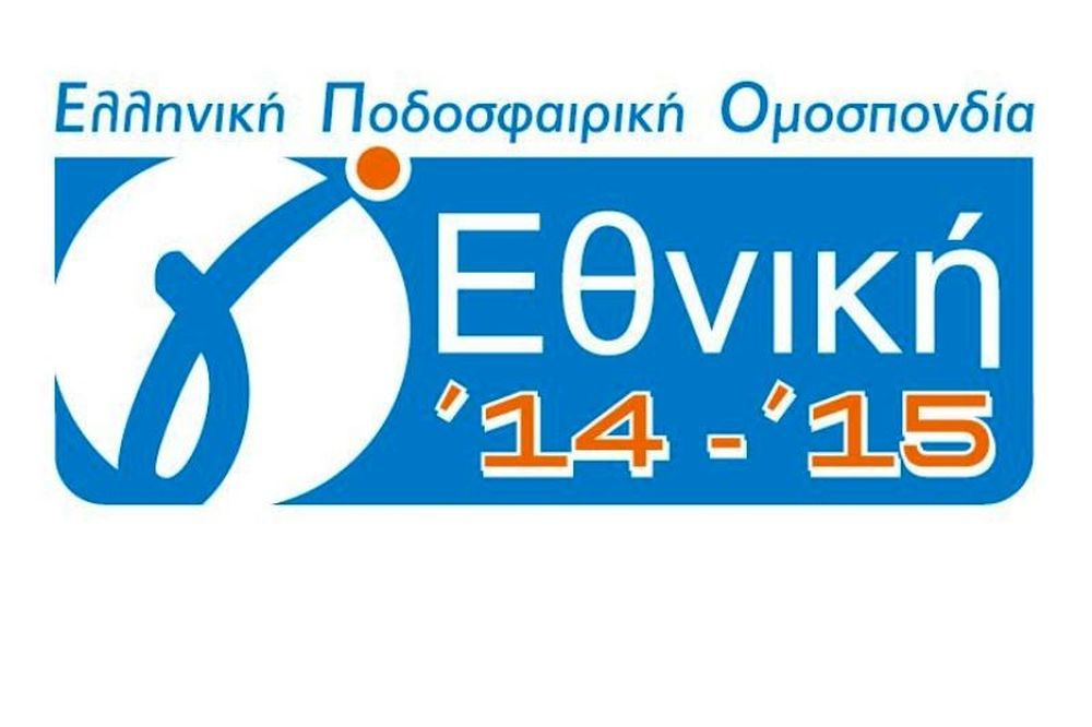 Γ' Εθνική: Στις 12/10 η 3η αγωνιστική, στις 26/11 η εμβόλιμη