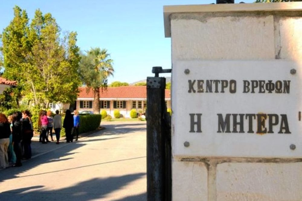AEK: Επίσκεψη στο κέντρο βρεφών «Μητέρα»