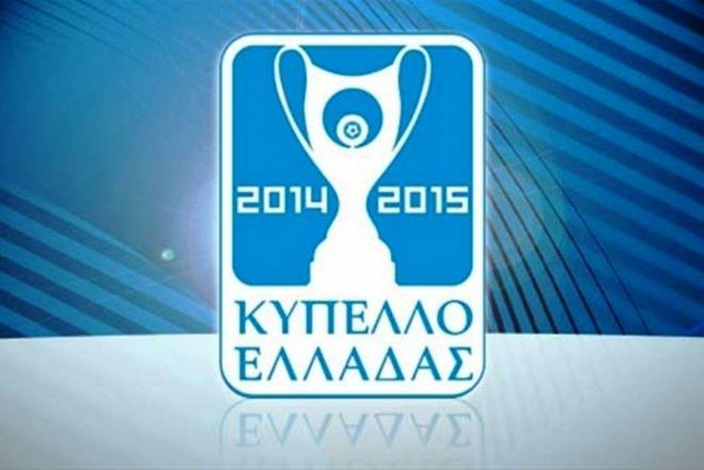 Κύπελλο Ελλάδας: Το β' μέρος της 2ης αγωνιστικής