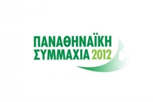 Παναθηναϊκή Συμμαχία: Γενική συνέλευση την Κυριακή