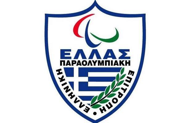 Ελληνικός Παραολυμπιακός Αθλητισμός: Η βράβευση των κορυφαίων