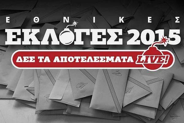Τελική εκτίμηση αποτελέσματος: Μεγάλη νίκη του ΣΥΡΙΖΑ - Θρίλερ με την αυτοδυναμία