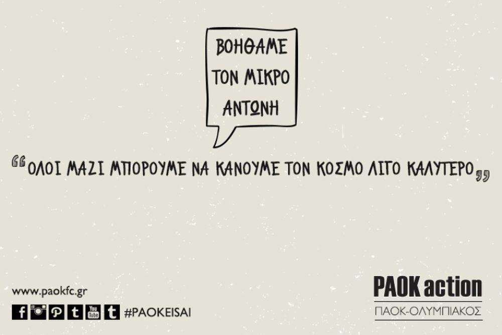ΠΑΟΚ: Βοηθάμε τον μικρό Αντώνη