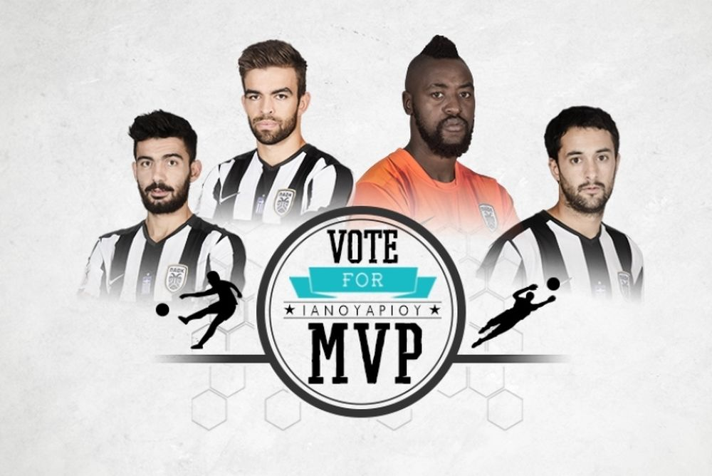 ΠΑΟΚ: «Ψηφίστε τον MVP του Ιανουαρίου»
