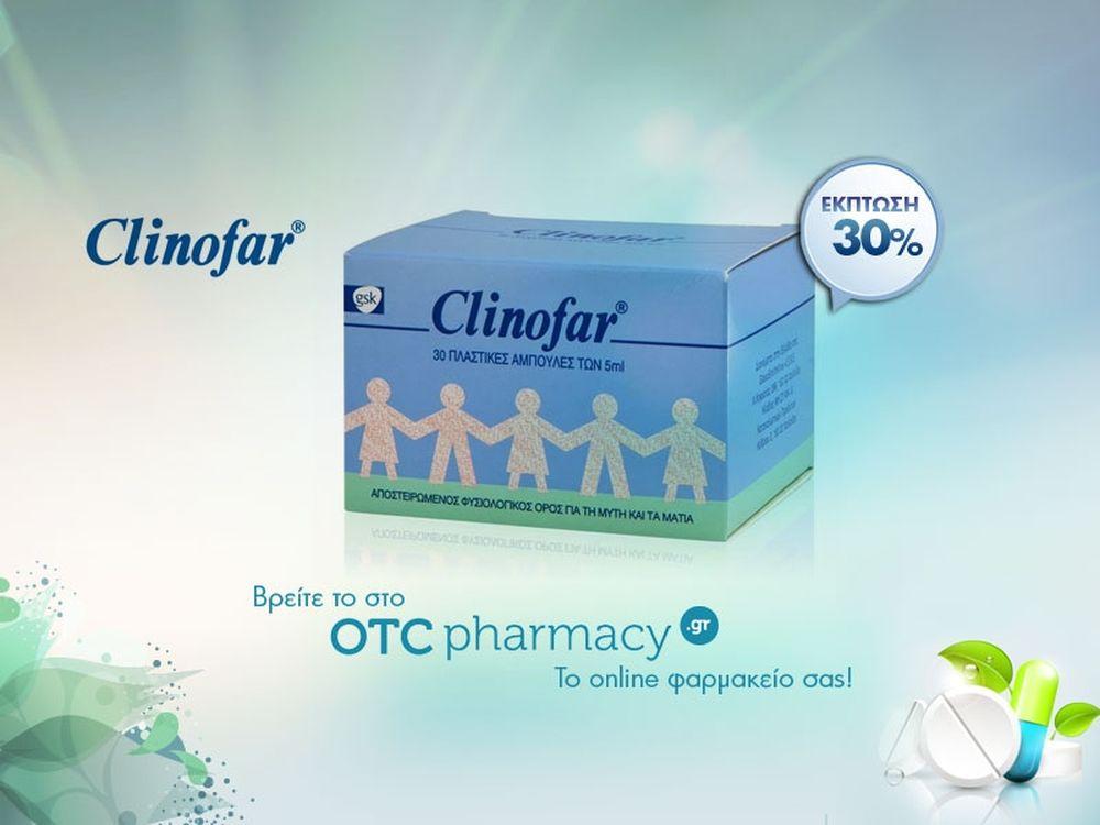 Clinofar αμπούλες 5 ml x 30 τεμ.