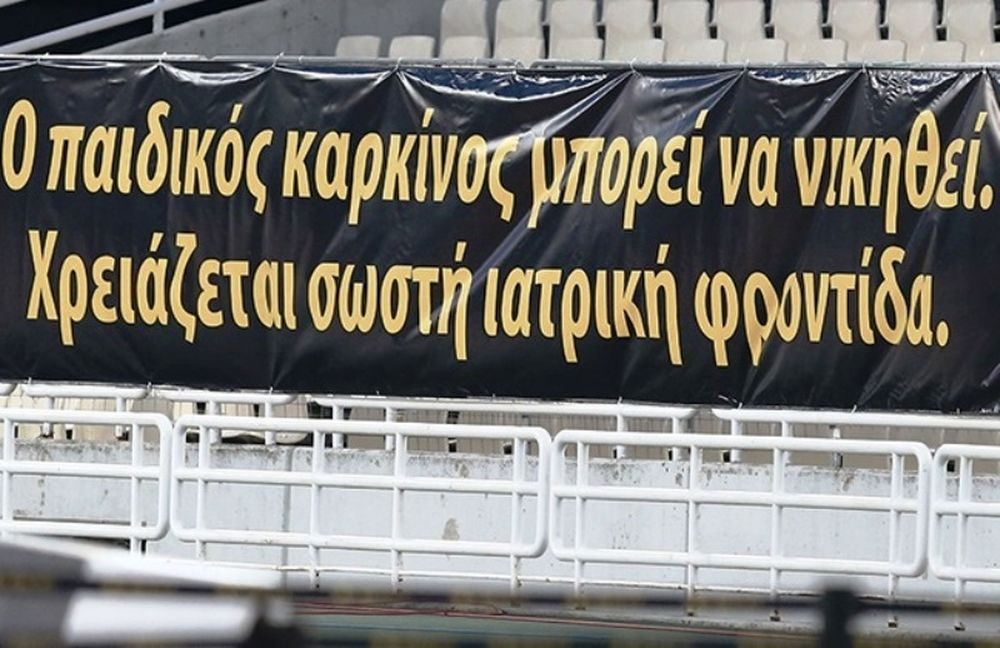 AEK: Μήνυμα για τον παιδικό καρκίνο!