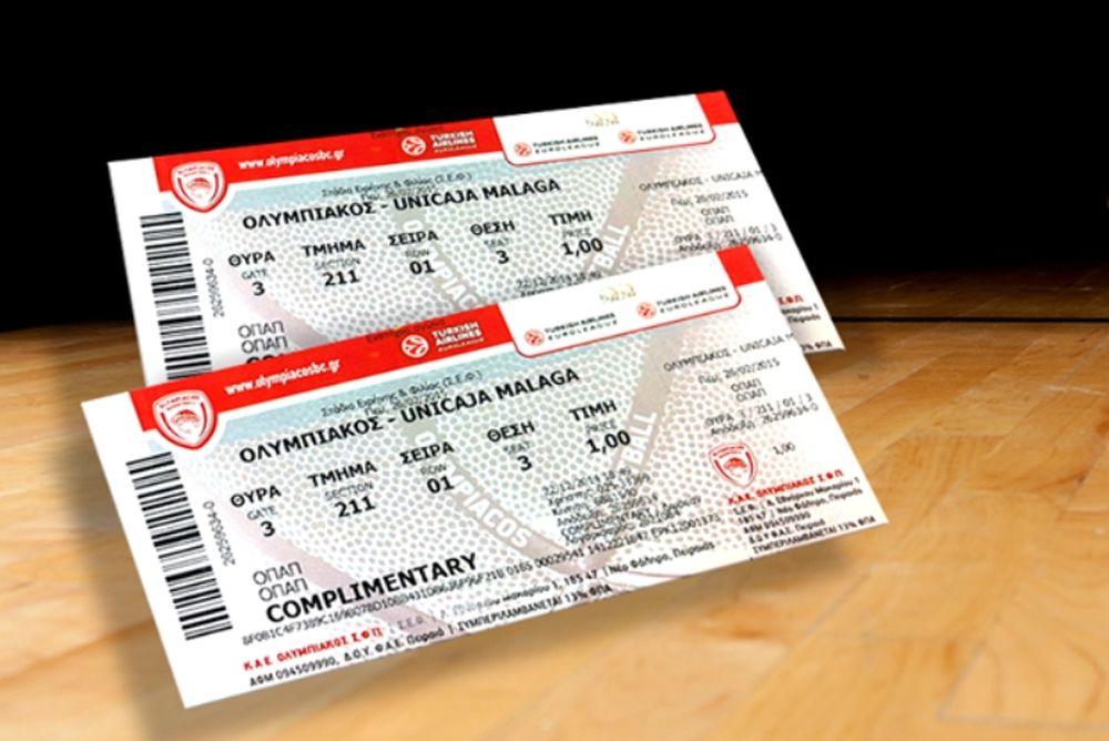 Ολυμπιακός: Κληρώνει εισιτήρια για Μάλαγα